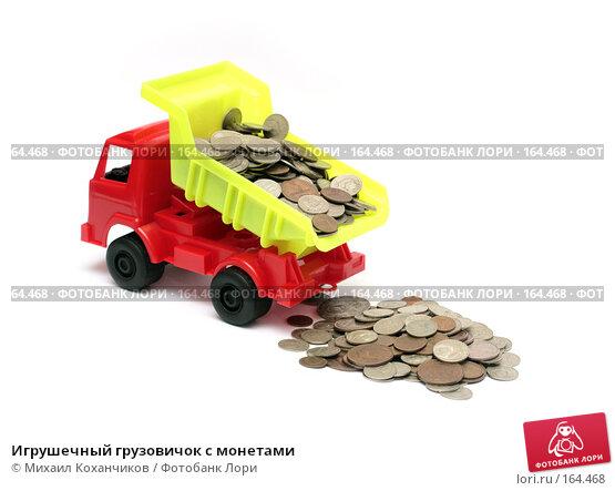 Игрушечный грузовичок с монетами, фото № 164468, снято 16 декабря 2007 г. (c) Михаил Коханчиков / Фотобанк Лори