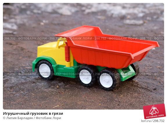 Купить «Игрушечный грузовик в грязи», фото № 298732, снято 28 марта 2008 г. (c) Лилия Барладян / Фотобанк Лори
