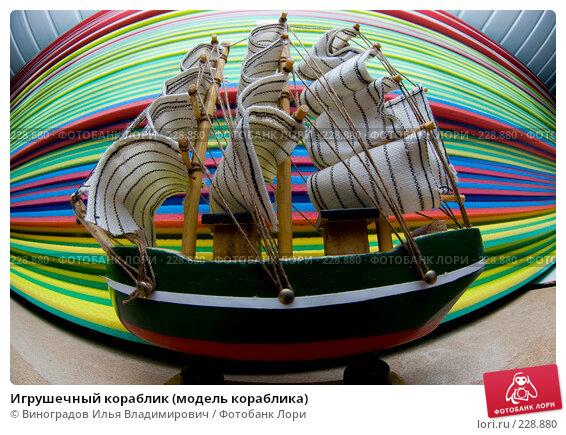Игрушечный кораблик (модель кораблика), фото № 228880, снято 19 декабря 2007 г. (c) Виноградов Илья Владимирович / Фотобанк Лори