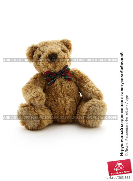 Игрушечный медвежонок с галстуком-бабочкой, фото № 303868, снято 16 мая 2008 г. (c) Лидия Рыженко / Фотобанк Лори