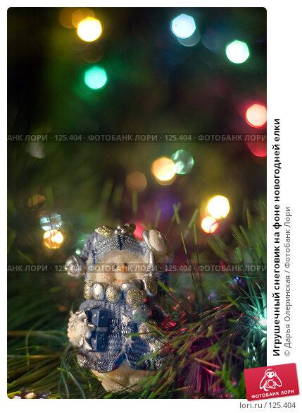 Купить «Игрушечный снеговик на фоне новогодней елки», фото № 125404, снято 24 ноября 2007 г. (c) Дарья Олеринская / Фотобанк Лори