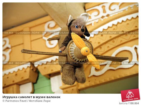 Игрушка самолет в музее валенок, фото № 188864, снято 2 января 2008 г. (c) Parmenov Pavel / Фотобанк Лори