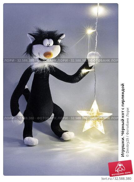 Купить «Игрушки. Чёрный кот с гирляндой», эксклюзивное фото № 32588380, снято 29 декабря 2017 г. (c) Dmitry29 / Фотобанк Лори