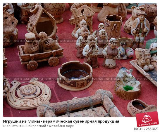 Игрушки из глины - керамическая сувенирная продукция, фото № 258368, снято 19 апреля 2008 г. (c) Константин Покровский / Фотобанк Лори