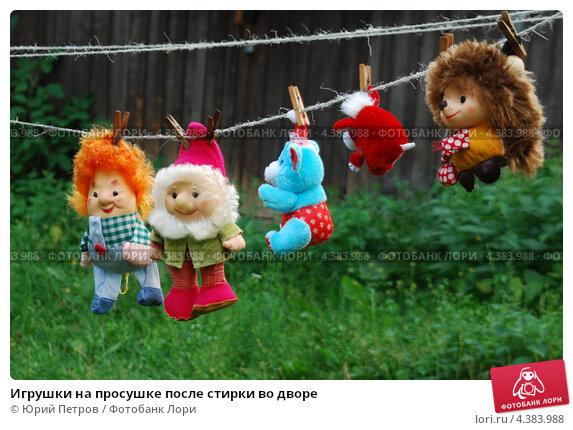 Игрушки на просушке после стирки во дворе (2009 год). Редакционное фото, фотограф Юрий Петров / Фотобанк Лори