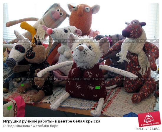 Игрушки ручной работы- в центре белая крыска, фото № 174080, снято 4 января 2008 г. (c) Лада Иванова / Фотобанк Лори