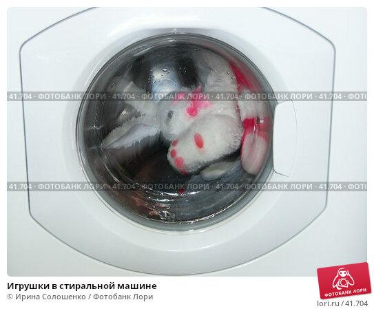Игрушки в стиральной машине, фото № 41704, снято 3 апреля 2005 г. (c) Ирина Солошенко / Фотобанк Лори