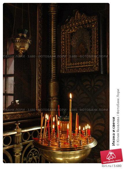 Икона и свечи, фото № 3680, снято 30 апреля 2006 г. (c) Юлия Яковлева / Фотобанк Лори
