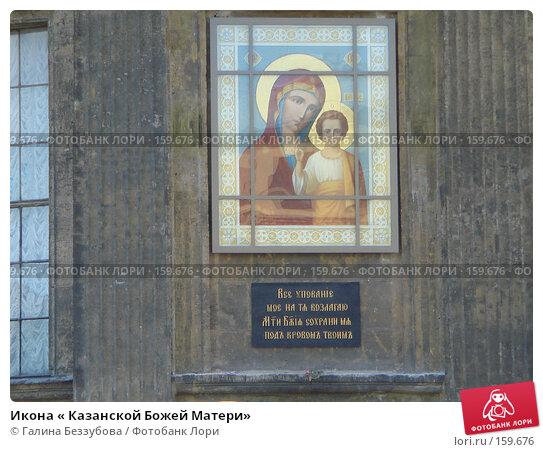 Купить «Икона « Казанской Божей Матери»», фото № 159676, снято 21 июля 2007 г. (c) Галина Беззубова / Фотобанк Лори