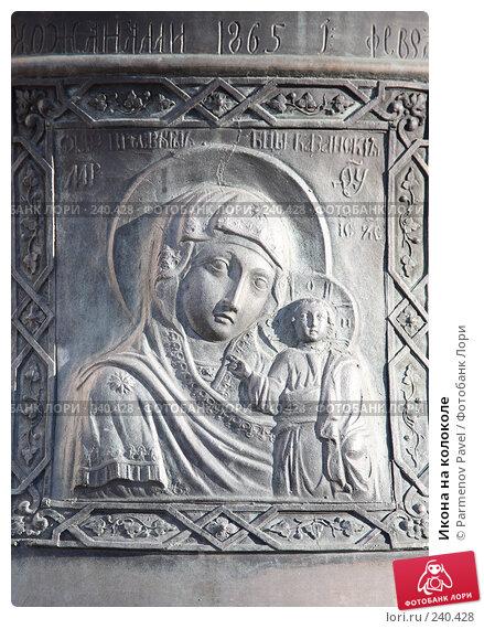 Икона на колоколе, фото № 240428, снято 24 февраля 2008 г. (c) Parmenov Pavel / Фотобанк Лори