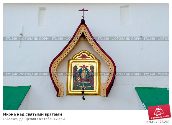 Икона над Святыми вратами, эксклюзивное фото № 172260, снято 4 января 2008 г. (c) Александр Щепин / Фотобанк Лори