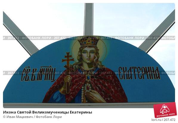 Купить «Икона Святой Великомученицы Екатерины», фото № 207472, снято 27 апреля 2018 г. (c) Иван Мацкевич / Фотобанк Лори