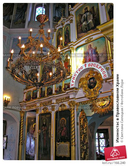 Иконостас в Православном Храме, фото № 166240, снято 15 апреля 2007 г. (c) Светлана Силецкая / Фотобанк Лори