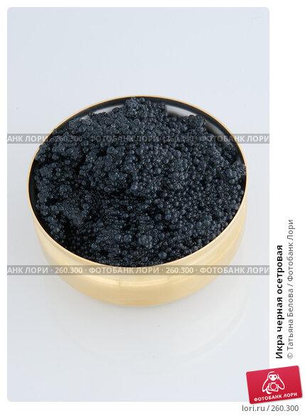 Икра черная осетровая, фото № 260300, снято 7 февраля 2008 г. (c) Татьяна Белова / Фотобанк Лори