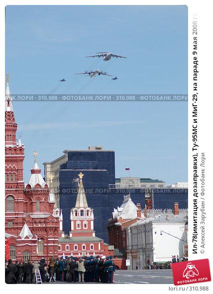 Ил-78(имитация дозаправки), Ту-95МС и МиГ-29, на параде 9 мая 2008 года. Красная Площадь, Москва, Россия., фото № 310988, снято 9 мая 2008 г. (c) Алексей Зарубин / Фотобанк Лори