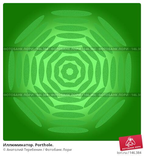 Иллюминатор. Porthole., иллюстрация № 146384 (c) Анатолий Теребенин / Фотобанк Лори