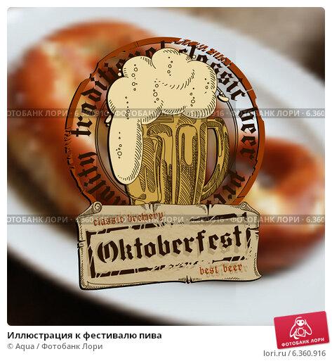 Купить «Иллюстрация к фестивалю пива», иллюстрация № 6360916 (c) Aqua / Фотобанк Лори