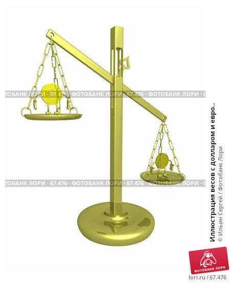 Иллюстрация весов с долларом и евро.., иллюстрация № 67476 (c) Ильин Сергей / Фотобанк Лори