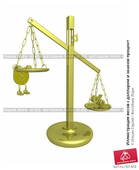 Иллюстрация весов с долларом и знаком процент, иллюстрация № 67472 (c) Ильин Сергей / Фотобанк Лори