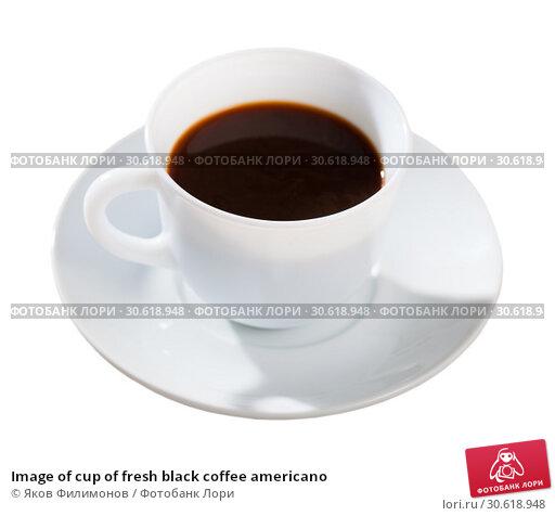Купить «Image of cup of fresh black coffee americano», фото № 30618948, снято 17 сентября 2019 г. (c) Яков Филимонов / Фотобанк Лори