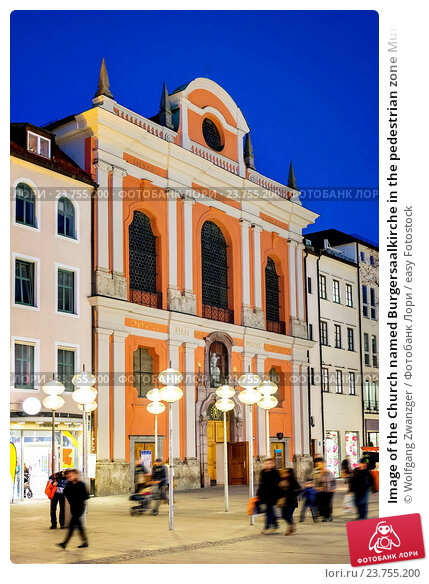 Купить «Image of the Church named Burgersaalkirche in the pedestrian zone Munich at night», фото № 23755200, снято 9 марта 2015 г. (c) easy Fotostock / Фотобанк Лори
