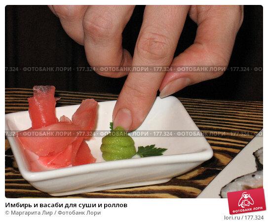 Купить «Имбирь и васаби для суши и роллов», фото № 177324, снято 17 февраля 2007 г. (c) Маргарита Лир / Фотобанк Лори