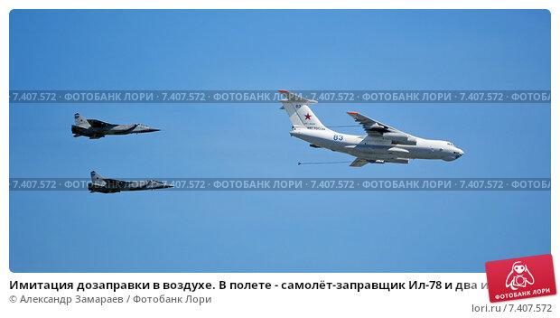 Купить «Имитация дозаправки в воздухе. В полете - самолёт-заправщик Ил-78 и два истребителя-перехватчика МиГ-31», эксклюзивное фото № 7407572, снято 7 мая 2015 г. (c) Александр Замараев / Фотобанк Лори