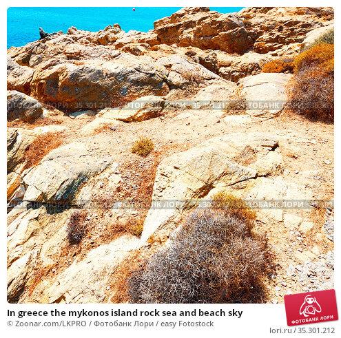 In greece the mykonos island rock sea and beach sky. Стоковое фото, фотограф Zoonar.com/LKPRO / easy Fotostock / Фотобанк Лори