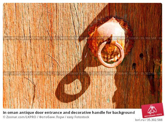 In oman antique door entrance and decorative handle for background. Стоковое фото, фотограф Zoonar.com/LKPRO / easy Fotostock / Фотобанк Лори