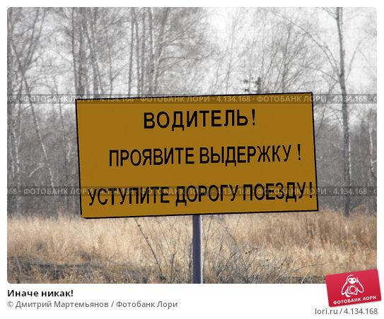 Иначе никак! Стоковое фото, фотограф Дмитрий Мартемьянов / Фотобанк Лори