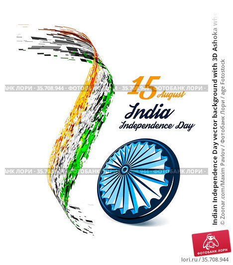 Indian Independence Day vector background with 3D Ashoka wheel and... Стоковое фото, фотограф Zoonar.com/Maxim Pavlov / age Fotostock / Фотобанк Лори