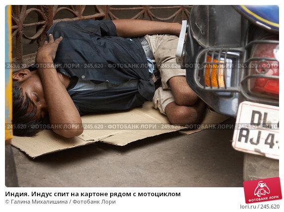 Купить «Индия. Индус спит на картоне рядом с мотоциклом», фото № 245620, снято 29 апреля 2005 г. (c) Галина Михалишина / Фотобанк Лори