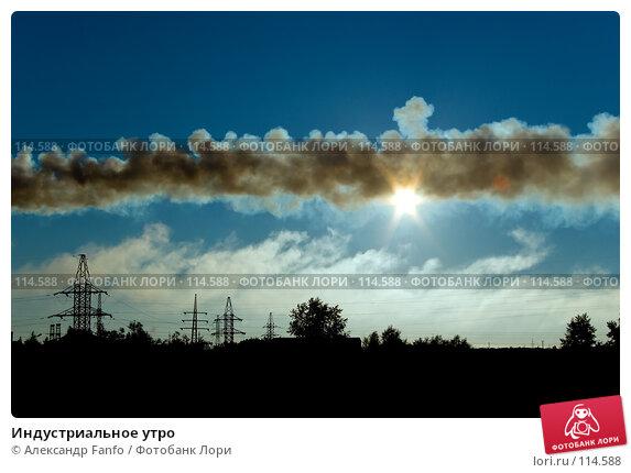 Купить «Индустриальное утро», фото № 114588, снято 23 июля 2007 г. (c) Александр Fanfo / Фотобанк Лори