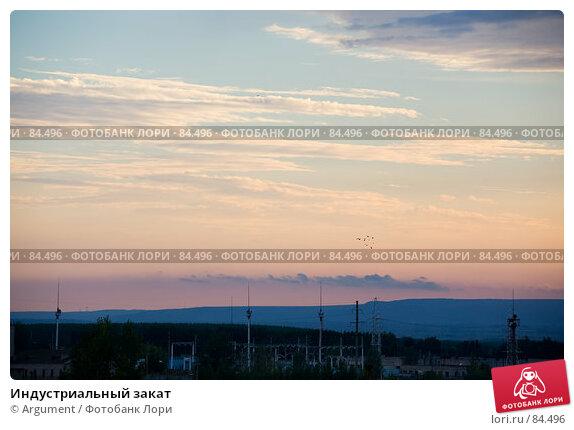 Индустриальный закат, фото № 84496, снято 26 августа 2007 г. (c) Argument / Фотобанк Лори