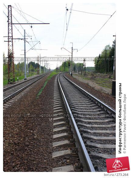 Инфраструктура большой страны, фото № 273264, снято 2 мая 2008 г. (c) Parmenov Pavel / Фотобанк Лори