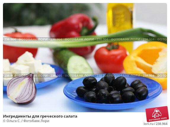 Ингредиенты для греческого салата, фото № 238964, снято 31 марта 2008 г. (c) Ольга С. / Фотобанк Лори