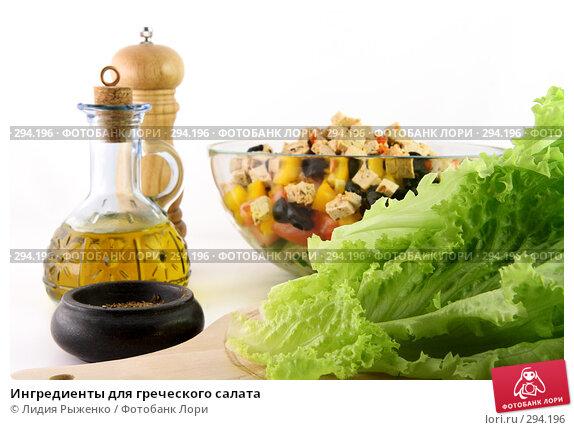 Ингредиенты для греческого салата, фото № 294196, снято 12 мая 2008 г. (c) Лидия Рыженко / Фотобанк Лори