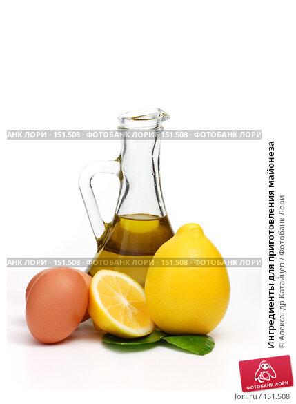 Ингредиенты для приготовления майонеза, фото № 151508, снято 4 декабря 2007 г. (c) Александр Катайцев / Фотобанк Лори