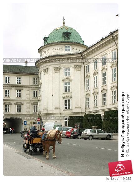 Инсбрук. Городской транспорт, фото № 119252, снято 30 марта 2017 г. (c) Юлия Кузнецова / Фотобанк Лори