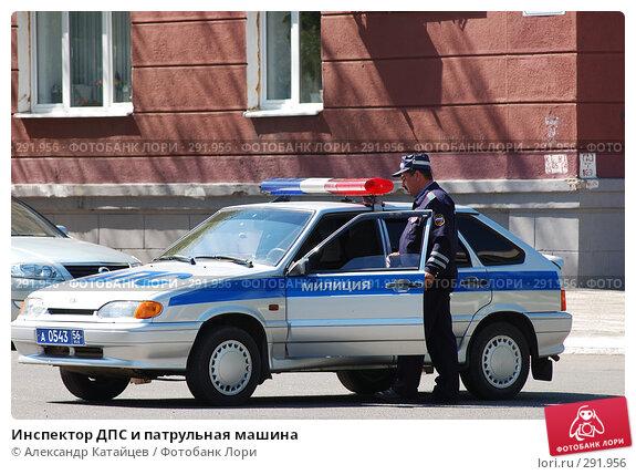 Инспектор ДПС и патрульная машина, фото № 291956, снято 17 мая 2008 г. (c) Александр Катайцев / Фотобанк Лори