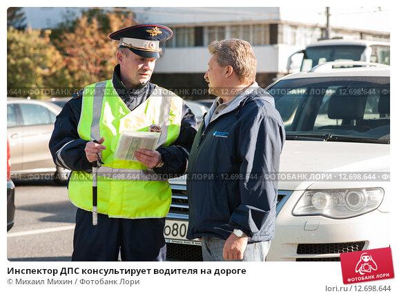 Купить «Инспектор ДПС консультирует водителя на дороге», фото № 12698644, снято 5 октября 2013 г. (c) Михаил Михин / Фотобанк Лори