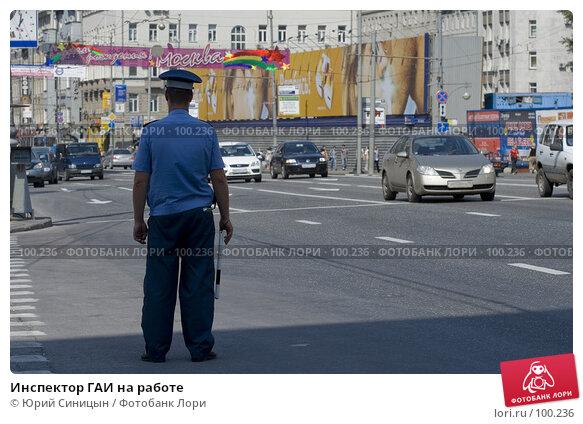 Инспектор ГАИ на работе, фото № 100236, снято 24 августа 2007 г. (c) Юрий Синицын / Фотобанк Лори