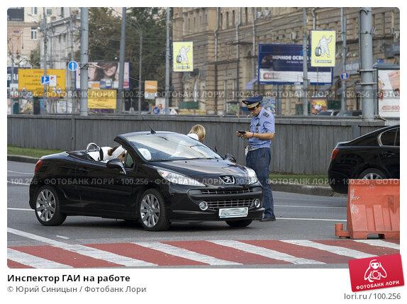 Инспектор ГАИ на работе, фото № 100256, снято 18 августа 2007 г. (c) Юрий Синицын / Фотобанк Лори