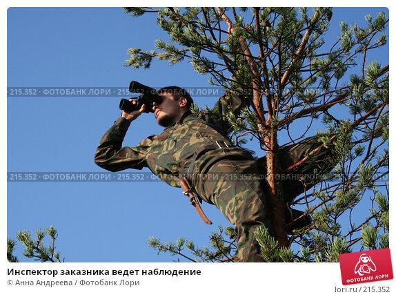 Купить «Инспектор заказника ведет наблюдение», фото № 215352, снято 24 сентября 2006 г. (c) Анна Андреева / Фотобанк Лори