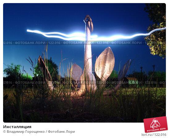 Инсталляция, эксклюзивное фото № 122016, снято 5 июля 2005 г. (c) Владимир Горощенко / Фотобанк Лори