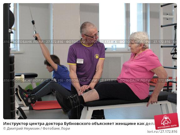 центр бубновского на белорусской тренеры очень популярная косметическая