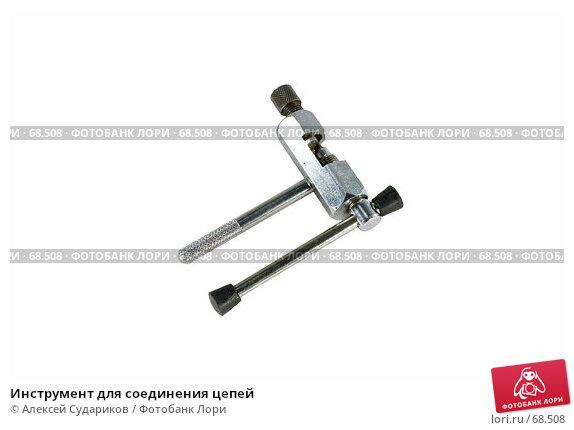Купить «Инструмент для соединения цепей», фото № 68508, снято 27 июля 2007 г. (c) Алексей Судариков / Фотобанк Лори