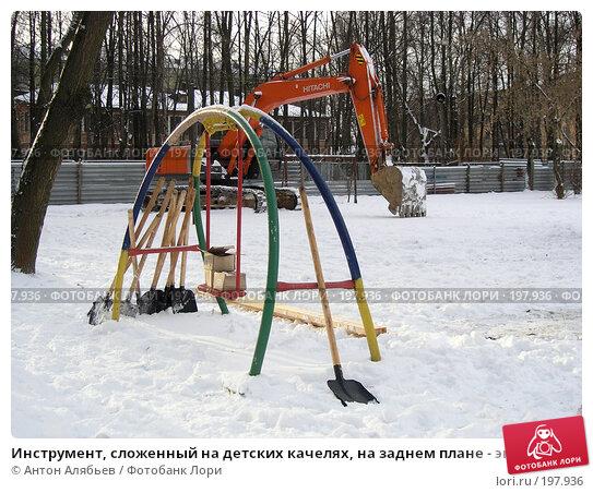 Купить «Инструмент, сложенный на детских качелях, на заднем плане - экскаватор», фото № 197936, снято 21 января 2008 г. (c) Антон Алябьев / Фотобанк Лори