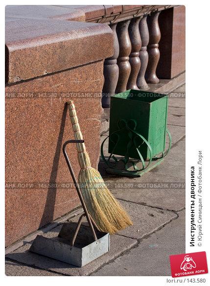 Инструменты дворника, фото № 143580, снято 17 октября 2007 г. (c) Юрий Синицын / Фотобанк Лори