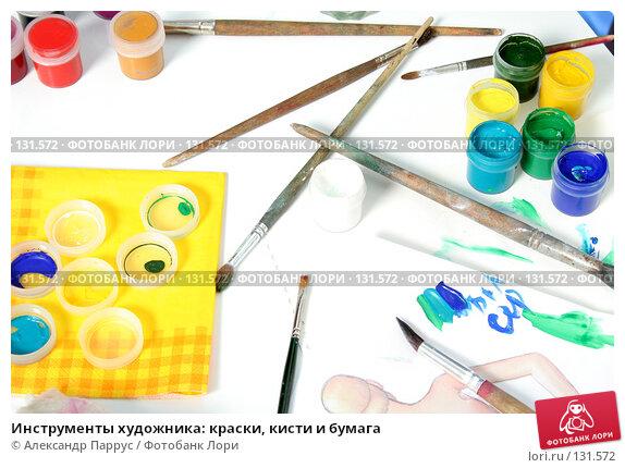 Инструменты художника: краски, кисти и бумага, фото № 131572, снято 14 июля 2007 г. (c) Александр Паррус / Фотобанк Лори